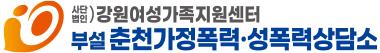 강원여성가족지원센터 춘천